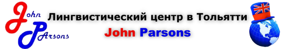 Лингвистический центр John Parsons